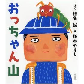 おっちゃん山 / 椎名誠 / 塚本やすし