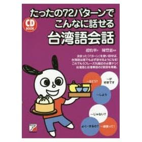 新品本/たったの72パターンでこんなに話せる台湾語会話 趙怡華/著 陳豐惠/監修