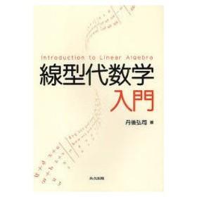 新品本/線型代数学入門 丹後弘司/著