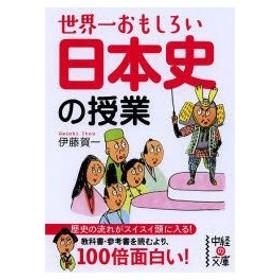 新品本/世界一おもしろい日本史の授業 伊藤賀一/著