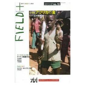 新品本/FIELD+ 世界を感応する雑誌 no.10(2013−07) 巻頭特集アフリカの食