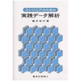 エンジニアのための実践データ解析 / 藤井宏行