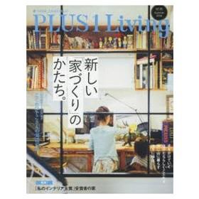 新品本/PLUS1 Living No95(2016Summer) 新しい「家づくり」のかたち。