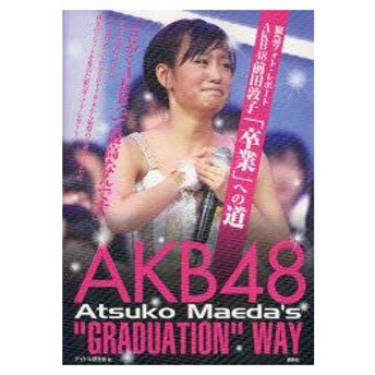 新品本/AKB48前田敦子「卒業」への道 緊急フォト・レポート アイドル研究会/編