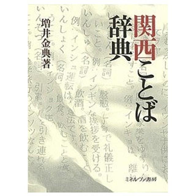 関西ことば辞典 / 増井金典