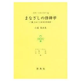 新品本/まなざしの修辞学 「鏡」をめぐる日本文学断章 山下真由美/著