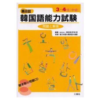 新品本/韓国語能力試験問題と解答3・4級〈中級〉 第8回 韓国教育財団/編集