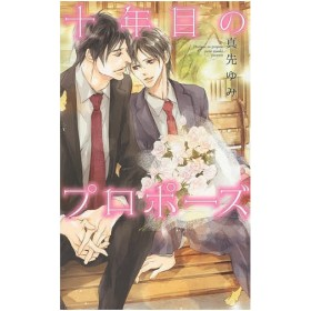 十年目のプロポーズ / 真先ゆみ