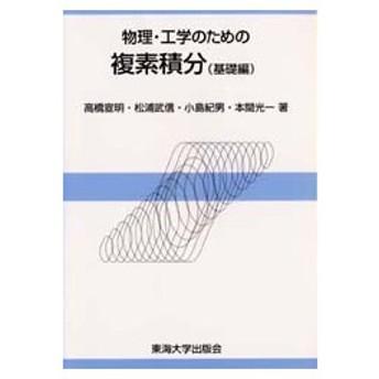新品本/物理・工学のための複素積分 基礎編 高橋宣明/〔ほか〕著