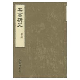 新品本/茶書研究 第5号 茶書研究会/編集