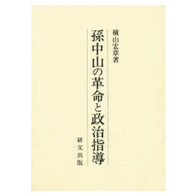 新品本/孫中山の革命と政治指導 ...