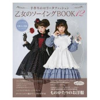 新品本/乙女のソーイングBOOK 手作りのロリータファッション 12 キュートなロリータファッションを手作りしましょう