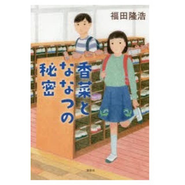 香菜とななつの秘密 福田隆浩/著