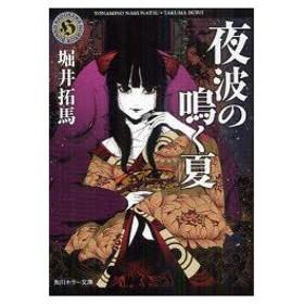 新品本/夜波の鳴く夏 堀井拓馬/〔著〕