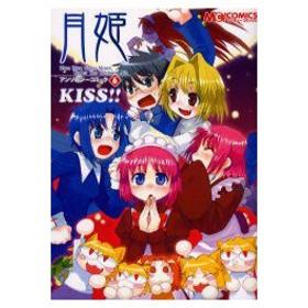 新品本/ 月姫アンソロジーコミック 6 KISS!!