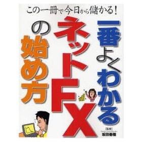 新品本/一番よくわかるネットFXの始め方 この一冊で今日から儲かる! 坂田善種/監修