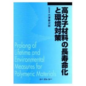 新品本/高分子材料の長寿命化と環境対策 普及版 大沢善次郎/監修