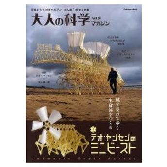 新品本/大人の科学マガジン Vol.30 テオ・ヤンセンのミニビースト 風を受けて歩く生命体をつくる
