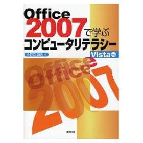 新品本/Office 2007で学ぶコンピュータリテラシー 小野目如快/著