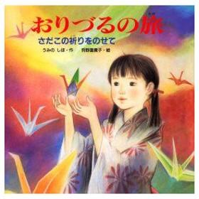 新品本/おりづるの旅 さだこの祈りをのせて うみのしほ/作 狩野富貴子/絵