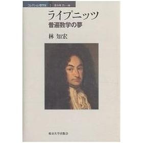 コレクション数学史 2 / 佐々木力 / 林知宏