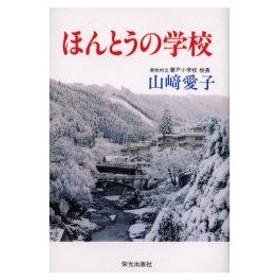 新品本/ほんとうの学校 山崎愛子/著