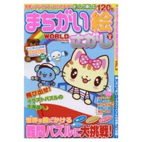 新品本/まちがい絵さがしWORLD VOL.2