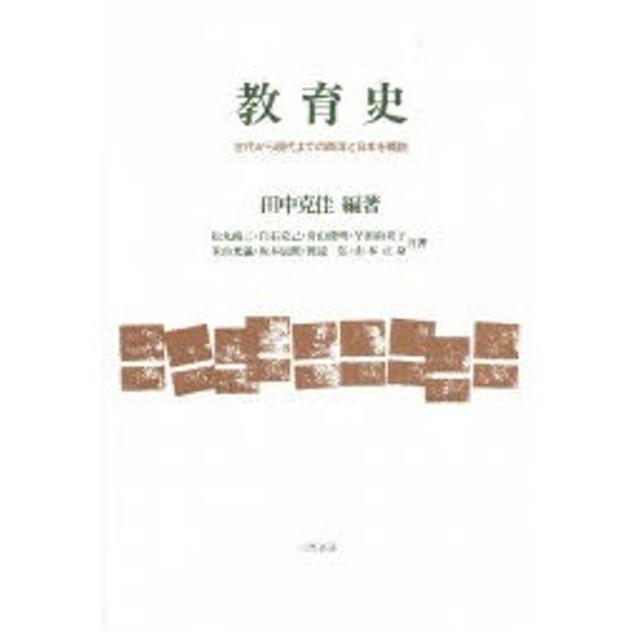 新品本/教育史 古代から現代まで...