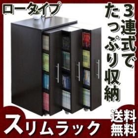 本棚 スライド スライド本棚 すきま 収納 隙間収納 スリムラック 3連 ロータイプ 本棚 3列 薄型 コミック収納 キャスター付き
