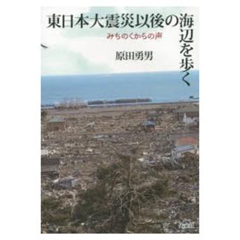 新品本/東日本大震災以後の海辺を歩く みちのくからの声 原田勇男/著