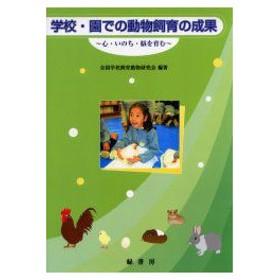 学校・園での動物飼育の成果 心・いのち・脳を育む 全国学校飼育動物研究会/編著