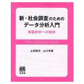 新・社会調査のためのデータ分析入門 実証科学への招待 土田昭司/著 山川栄樹/著
