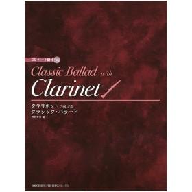 クラリネットで奏でるクラシック・バラード / 野呂芳文