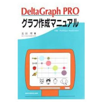 新品本/DeltaGraph PROグラフ作成マニュアル 長田理/著