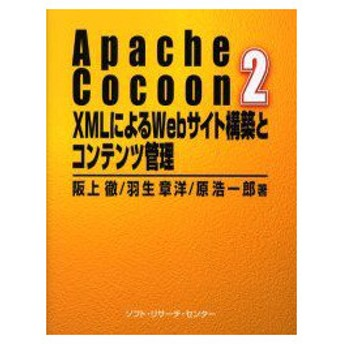 新品本/Apache Cocoon 2 XMLによるWebサイト構築とコンテンツ管理 阪上徹/著 羽生章洋/著 原浩一郎/著