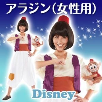 ディズニー コスチューム 大人 女性用 アラジン シャツ パンツ 抱きつき人形付 仮装 ハロウィン