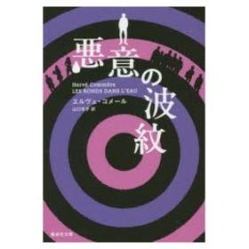 新品本/悪意の波紋 エルヴェ・コメール/著 山口羊子/訳