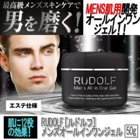 RUDOLF[ルドルフ]メンズオールインワンジェル (化粧水 美容液 乳液 クリーム 保湿液 シェイビング 引き締め 毛穴ケア 髭剃り)