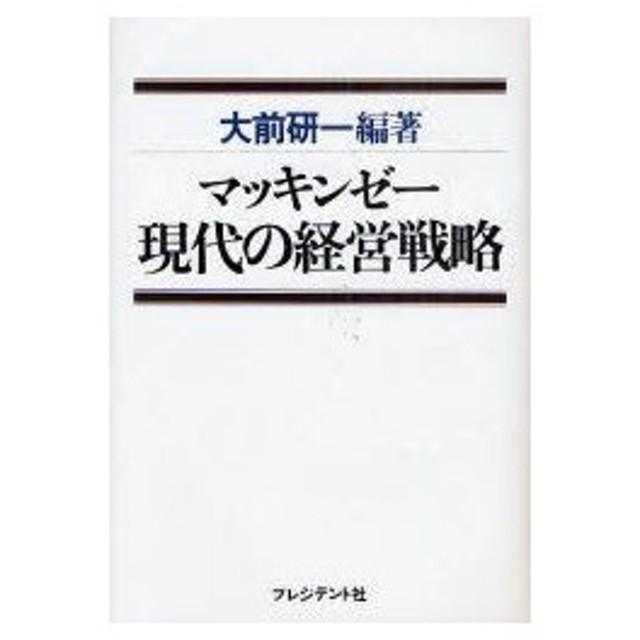 新品本/マッキンゼー現代の経営戦略 大前研一/編著