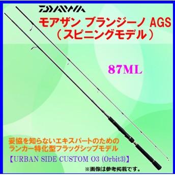 ダイワ モアザン ブランジーノ AGS スピニングモデル 87ML ( URBAN SIDE CUSTOM O3 ) ロッド シーバス竿