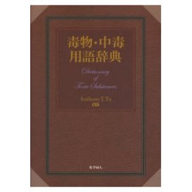 新品本/毒物・中毒用語辞典 Anthony T.Tu/編著