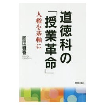 新品本/道徳科の「授業革命」 人権を基軸に 園田雅春/著