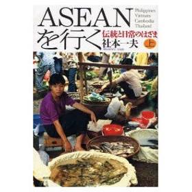 新品本/ASEANを行く 伝統と日常のはざま 上 社本一夫/著