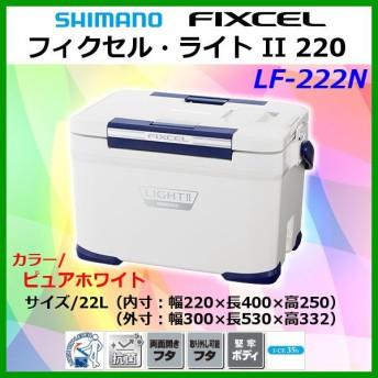 シマノ  フィクセル ライト II 220  LF-222N  ピュアホワイト  22L  クーラー Ξ