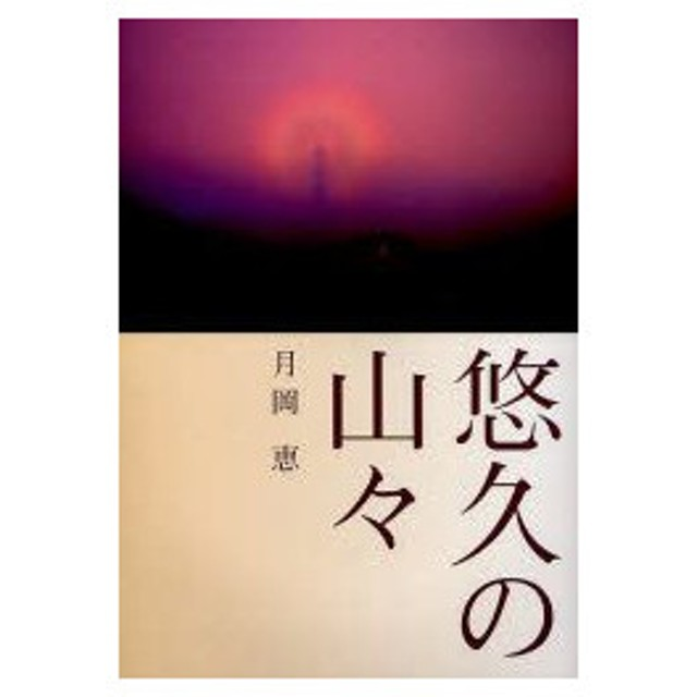 新品本/悠久の山々 月岡恵/著