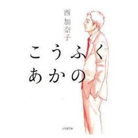 新品本/こうふくあかの 西加奈子/著