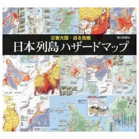 新品本/日本列島ハザードマップ 災害大国・迫る危機 朝日新聞社/著