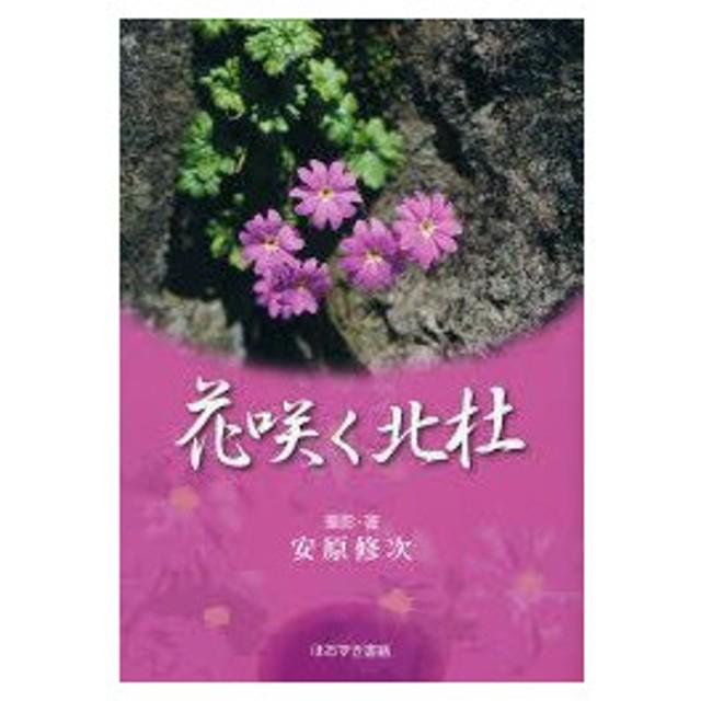 新品本/花咲く北杜 安原修次/撮影・著