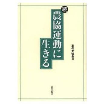 農協運動に生きる 続 家の光協会/編