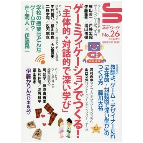 授業づくりネットワーク No.26 / 藤川大祐